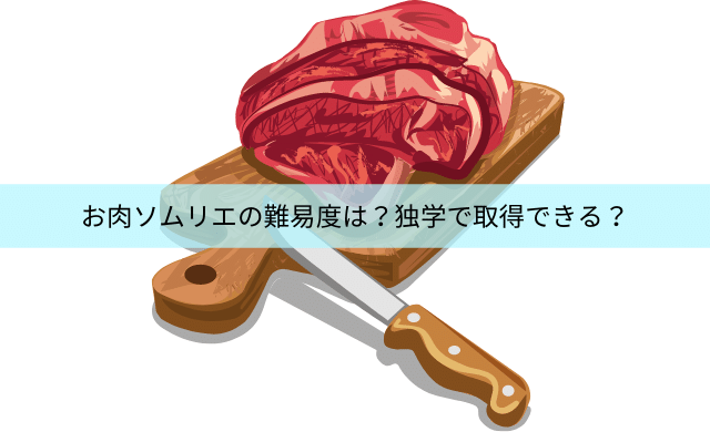 お肉ソムリエの難易度は?独学では厳しい
