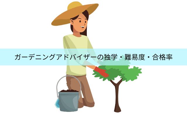 ガーデンニングアドバイザーは独学で大丈夫?難易度・合格率・テキスト・過去問