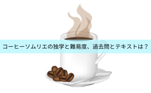 コーヒーソムリエは独学で取得できる?テキスト・過去問・難易度