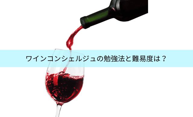 ワインコンシェルジュの勉強方法と難易度は?テキストと過去問