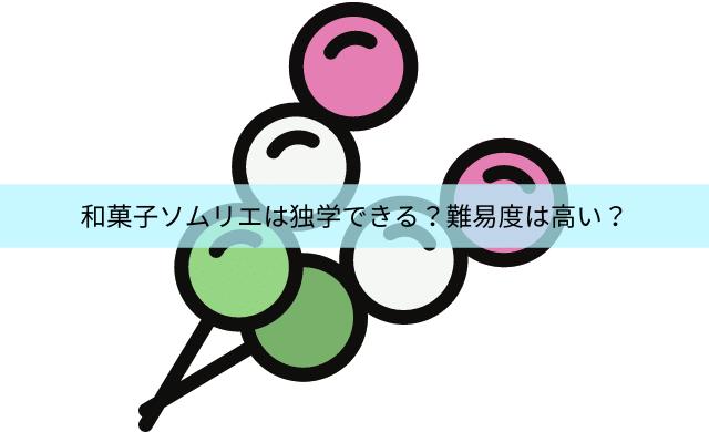和菓子ソムリエはテキストで独学できる?難易度は