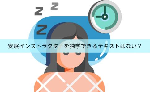 安眠インストラクターを独学できるテキストはない