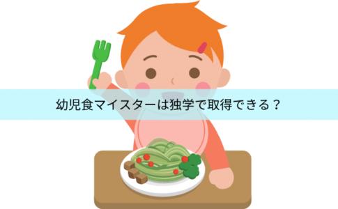 幼児食マイスターは独学で取得できる?テキストと過去問はある