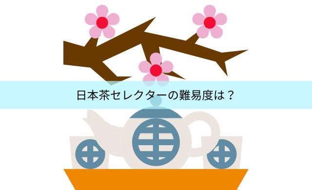日本茶セレクターの難易度は?テキストが手に入らない?