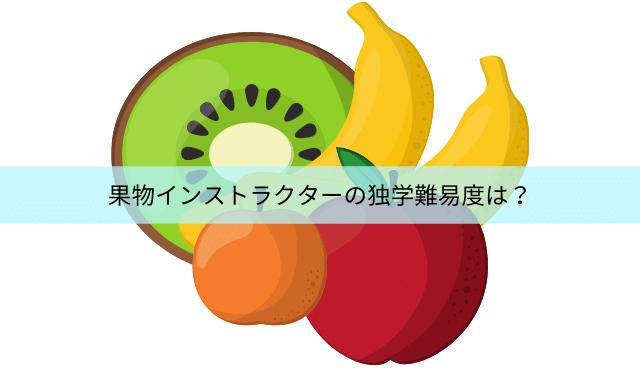 果物インストラクター資格の独学難易度は?テキストはある
