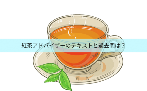 紅茶アドバイザーのテキストと過去問はある?独学でも取得できる