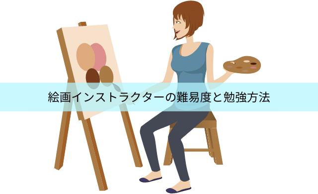 絵画インストラクターの難易度と勉強方法