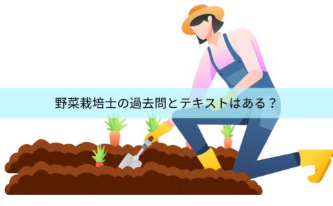 野菜栽培士の過去問・テキストは手に入る