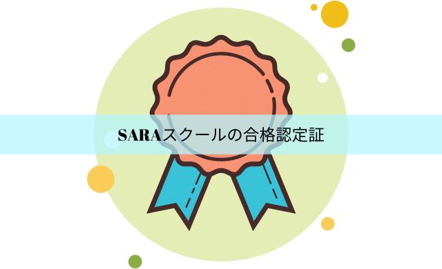 SARAスクールの合格認定証の発行費用