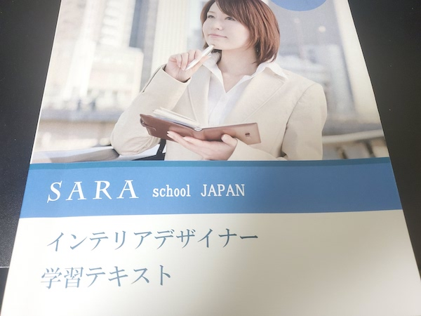 SARAスクールの良い評判・口コミ1