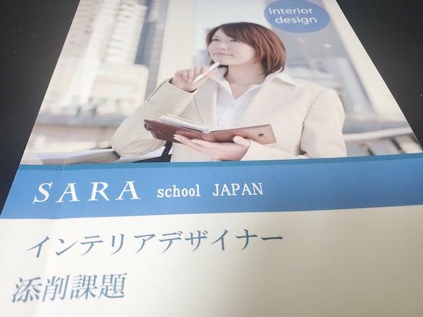 SARAスクールの良い評判・口コミ2