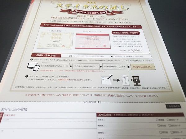 SARAスクール合格認定証の発行方法1
