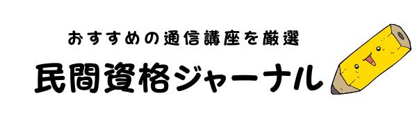 民間資格ジャーナル