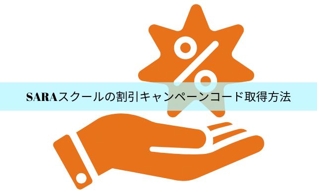 【10%割引】SARAスクールのキャンペーンコードを取得する方法