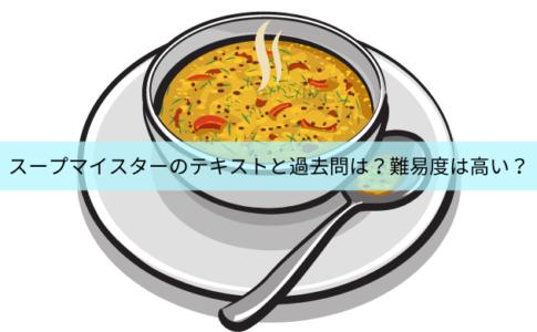 スープマイスターのテキストと過去問はある?難易度は高い