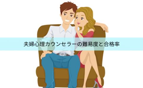 夫婦心理カウンセラーの難易度と合格率は?過去問はある
