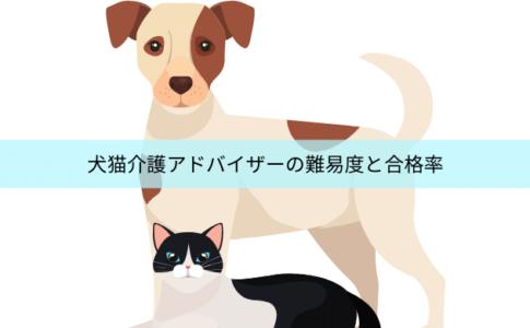 犬猫介護アドバイザーの難易度・合格率・過去問
