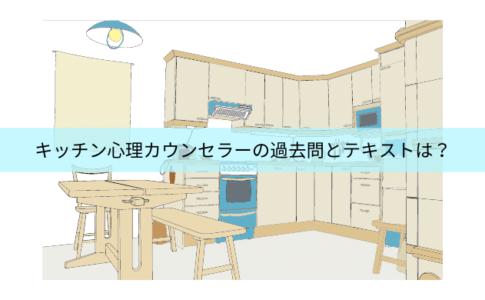 キッチン心理カウンセラーの過去問とテキストはある?難易度についても解説