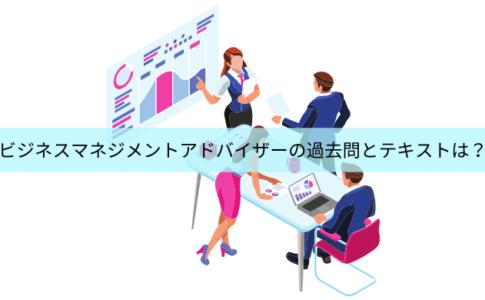 ビジネスマネジメントアドバイザーは過去問とテキストで独学できる