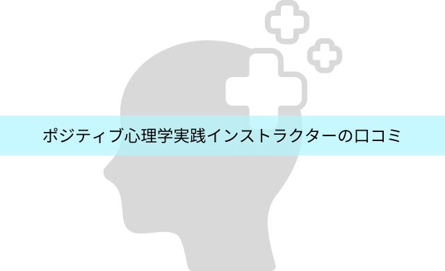 ポジティブ心理学実践インストラクターの口コミと難易度