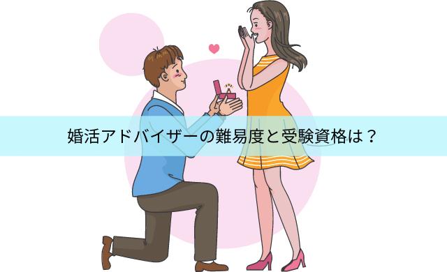 婚活アドバイザーの難易度と受験資格
