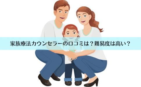 家族療法カウンセラーの口コミと難易度を解説