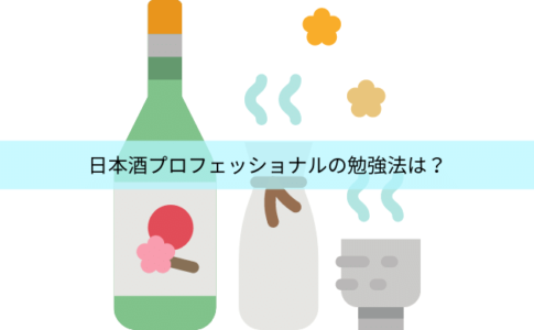 日本酒プロフェッショナルの勉強法は?過去問とテキストはある?