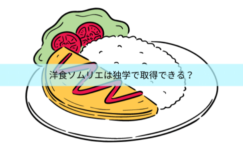 洋食ソムリエの独学に必要なテキストと過去問は手に入る?