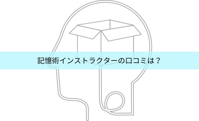 記憶術インストラクターの口コミは悪い?難易度と合格率