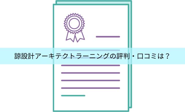 諒設計アーキテクトラーニングの評判・口コミ
